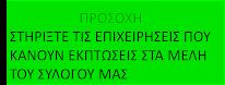 ΕΚΠΤΩΣΕΙΣ