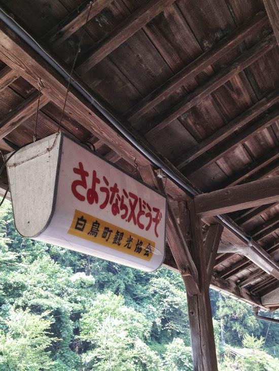 北濃駅の看板