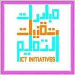 شعار مبادرات تقنيات التعليم
