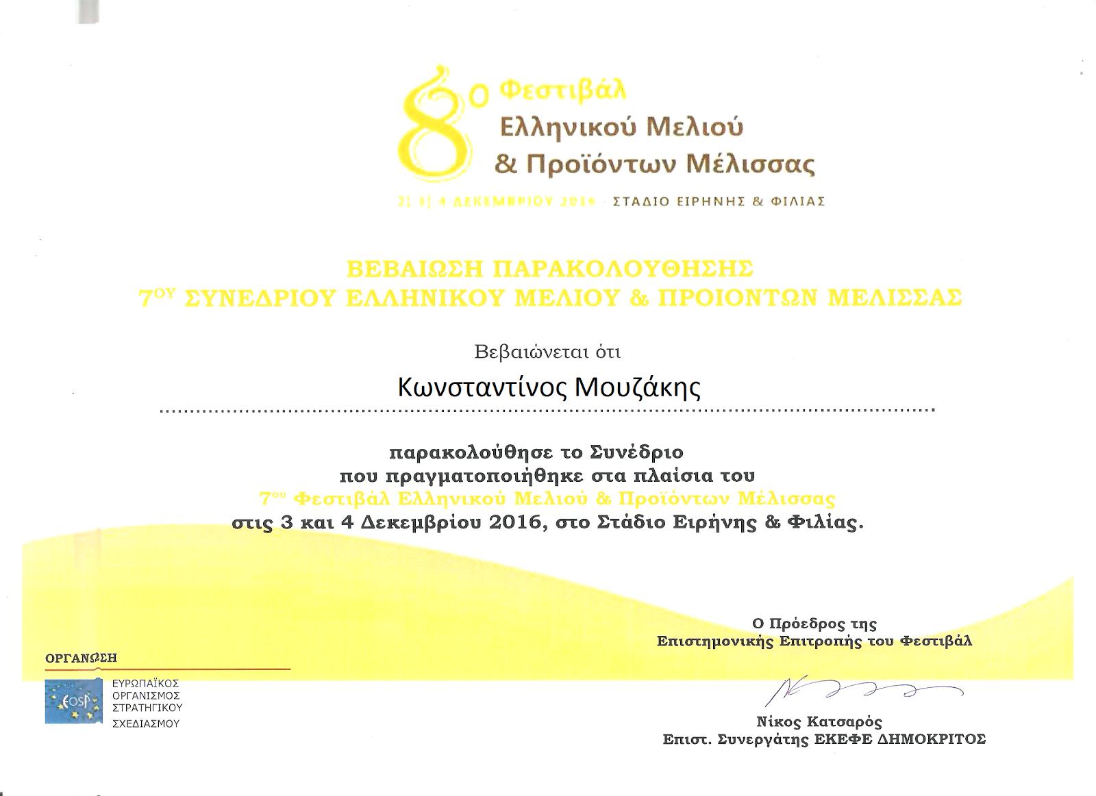 7ο Συνέδριο Μελιού και Προϊόντα του