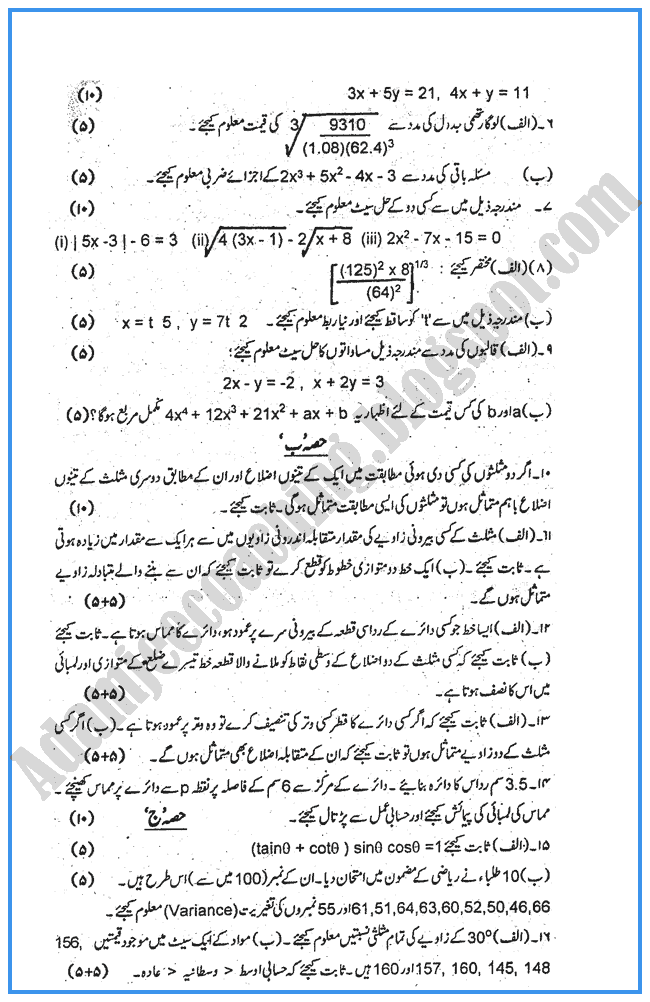 mathematics-urdu-2005-past-year-paper-class-x