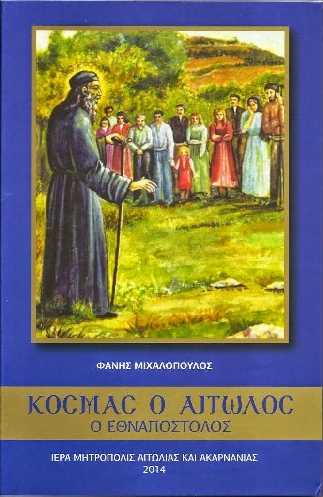 Νέα έκδοση για τον Άγιο Κοσμά
