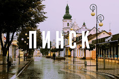 ПИНСК - Культурная столица Беларуси 2019 года