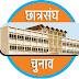 बाड़मेर छात्रसंघ चुनावो का माहौल गर्म, चुनाव बुधवार को