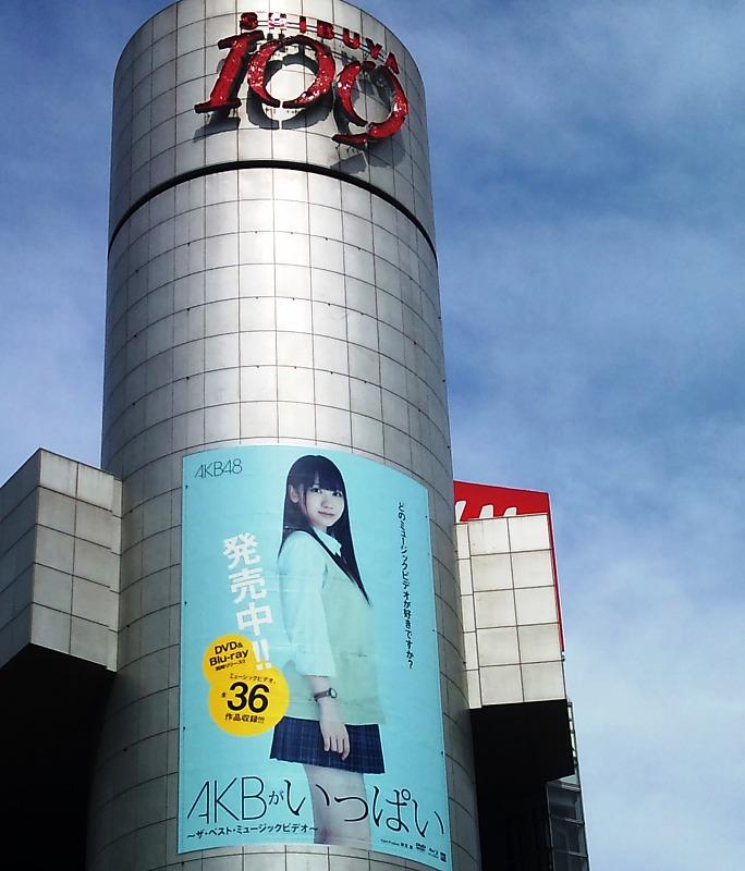 渋谷109シリンダー広告AKB48 柏木由紀