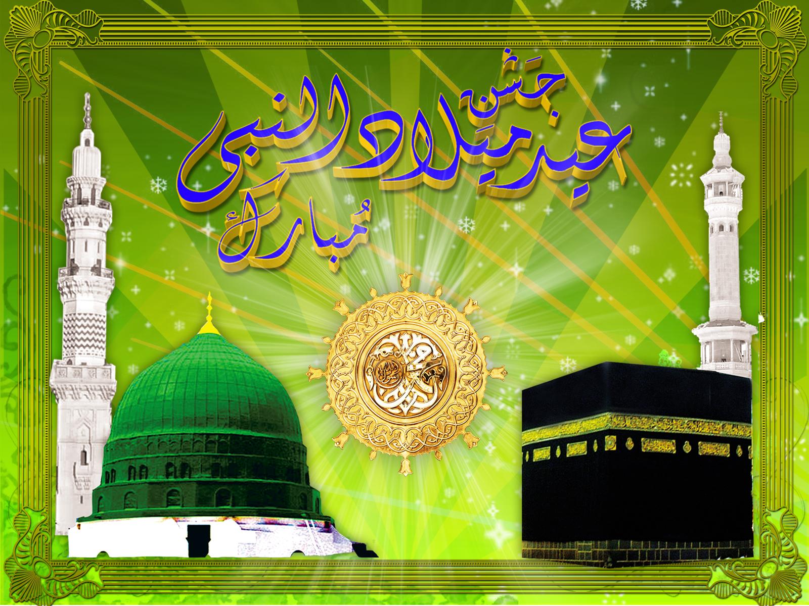 Eid Milad-un-Nabi Wallpapers