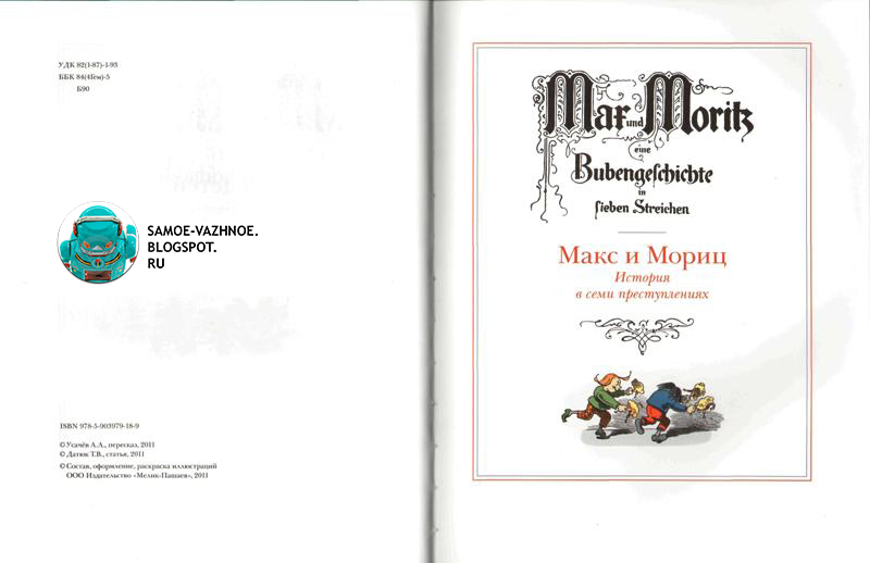 Вильгельм Буш Макс и Мориц