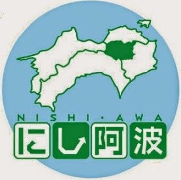 にし阿波~剣山・吉野川観光圏について