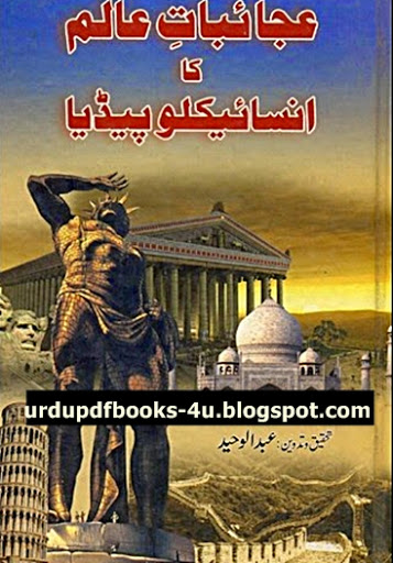 Abdul Waheed Nigarshat books