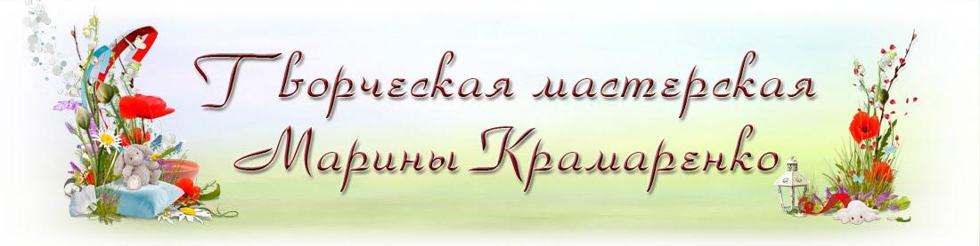 Творческая мастерская Марины Крамаренко