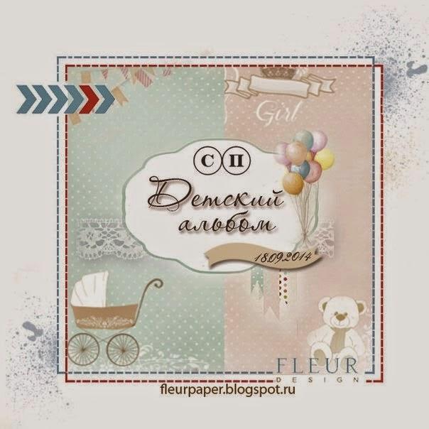 http://fleurpaper.blogspot.ru/2014/10/2.html