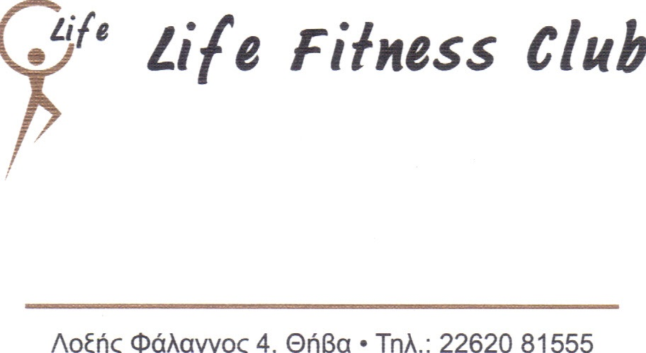 Life Fitness club !!! To Γυμναστήριο τής Νέας Εποχής !!!