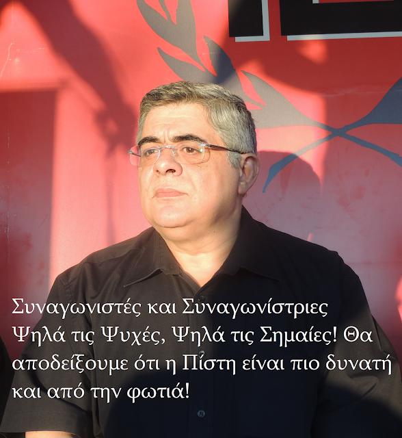Όρθιοι ανάμεσα από ερείπια ψυχών - Το μήνυμα του Ν.Γ. Μιχαλολιάκου