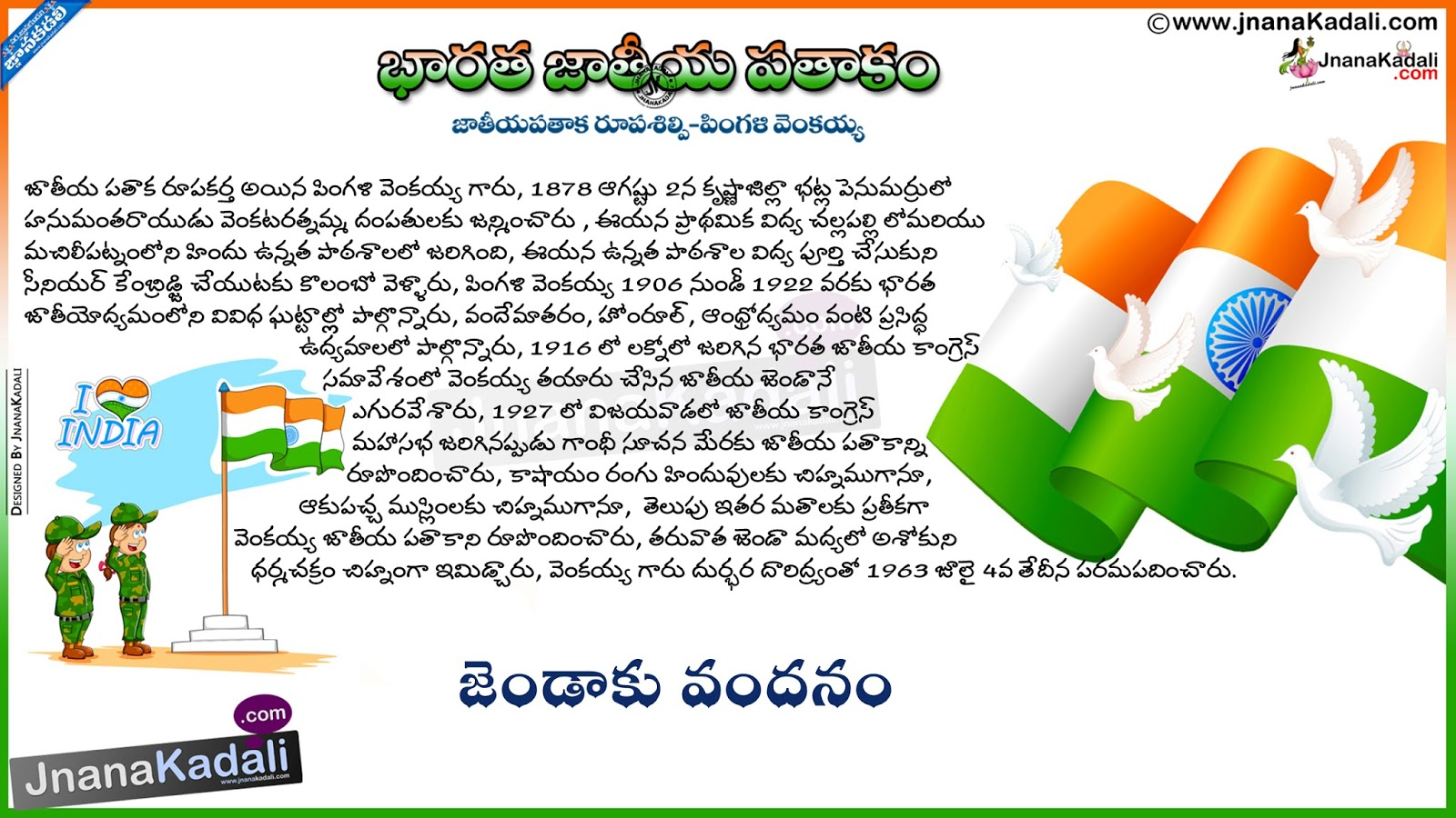 essay writing on independence day of india in telugu Free essays on independence day speeches in telugu get help with your writing independence day essay in telugu independence day of india telugu.