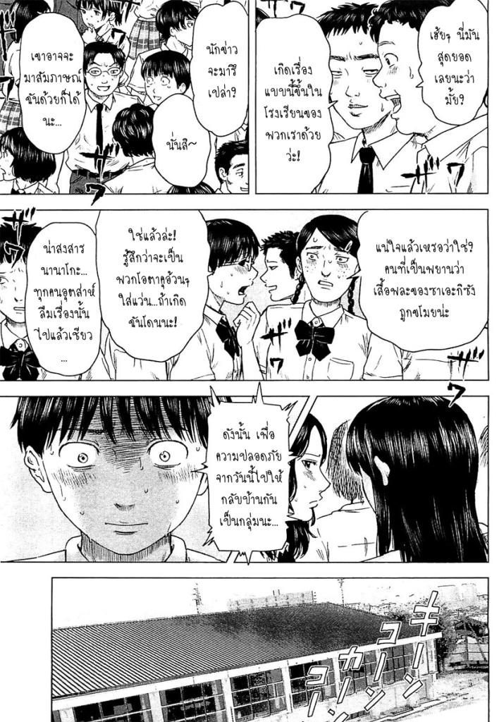 อ่านการ์ตูน Aku no Hana 13 ภาพที่ 24