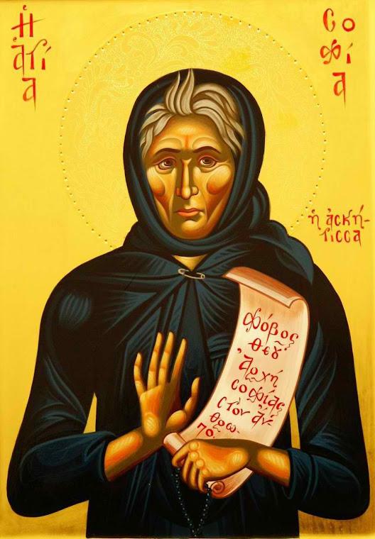 Η Αγία Σοφία η ἐν Κλεισούρα .