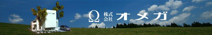 賃貸物件・国立・立川・国分寺・不動産なら株式会社オメガ