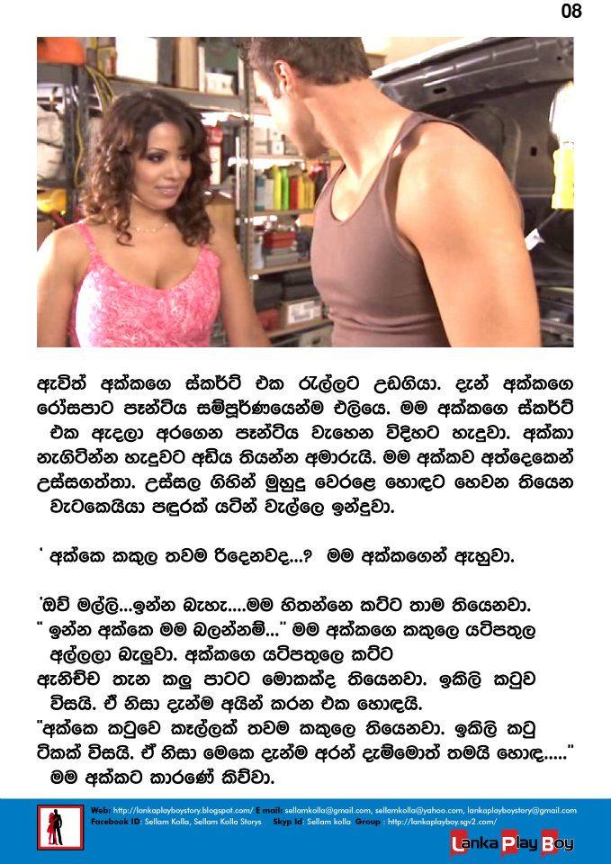 Sinhala Wela Katha Katheege Sepa Kamistad Celebrity Pictures Portal