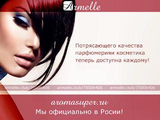зotrjasajushhego kachestva parfjumerija i kosmetika teper dostupna kazhdomu_armelle.jpg