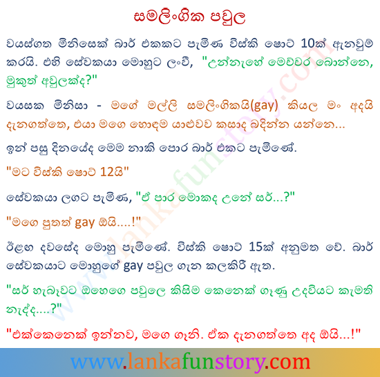 Sinhala Jokes-Gay Family