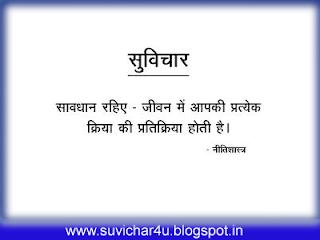Saawadhan rahiye jiwan men apki pratyek kriya...