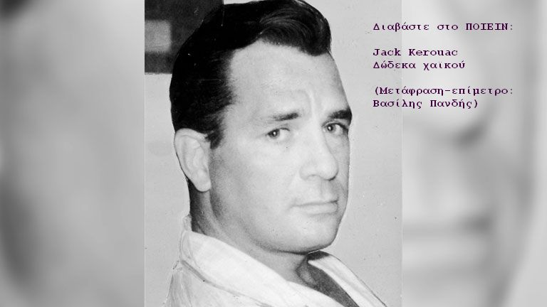 JACK KEROUAC: ΔΩΔΕΚΑ ΧΑΪΚΟΥ ~ poiein.gr