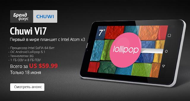 Первый в мире планшет Chuwi Vi7 3G с Intel Atom x3 по демократичной цене и бесплатной доставкой!