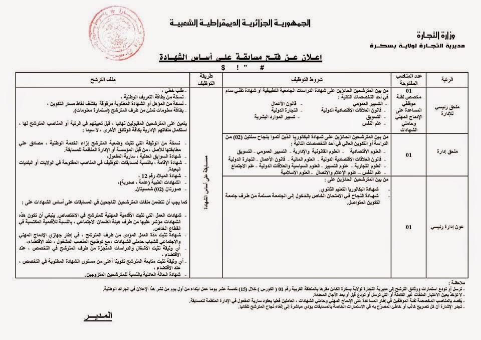 اعلان توظيف بمديرية التجارة لولاية بسكرة سبتمبر 2014