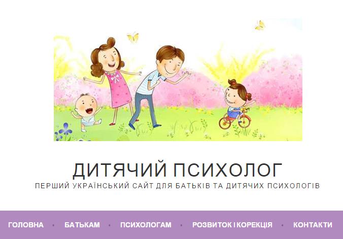 Украинский сайт для родителей и детских психологов