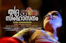 Rudra Simhasanam (2015) Malayalam DVDRip Watch Online