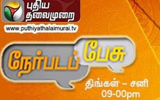 Nerpada Pesu 23-01-2019 Puthiya Thalaimurai Tv