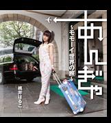 Compren el Nuevo CD de MOMOI HALKO titulado な Momo-i's World!