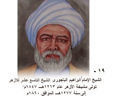 Biografi Syeikh Ibrahim al-Bajuri
