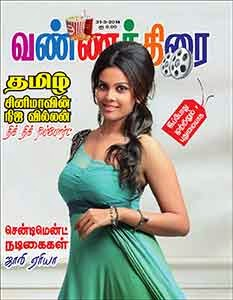 Vannathirai magazine 31 March 2014 PDF free download online