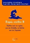 Ευρώ, σχέδιο Β