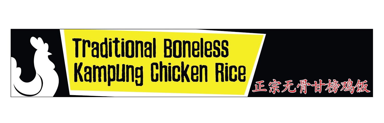 Traditional Boneless Kampung Chicken Rice