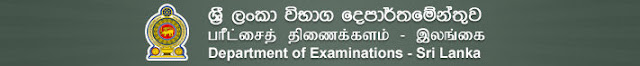 Sri Lanka Online Exam Results