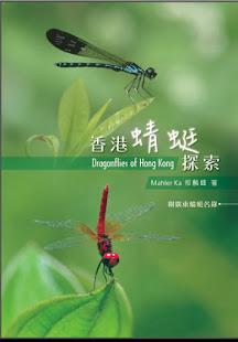 2021新書預告—香港蜻蜓探索