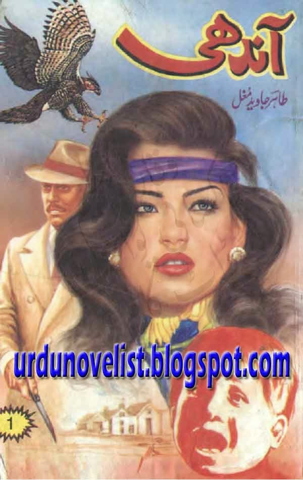 Aandhi Part 1 By Tahir Javed Mughal