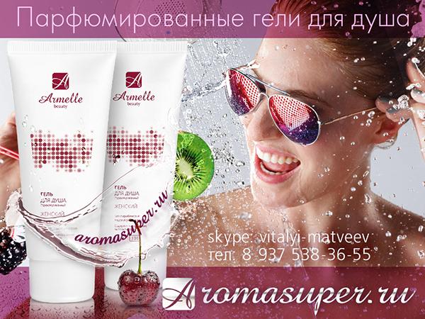 Женские парфюмированные гели для душа Армель. shower-gels-armelle-for-women