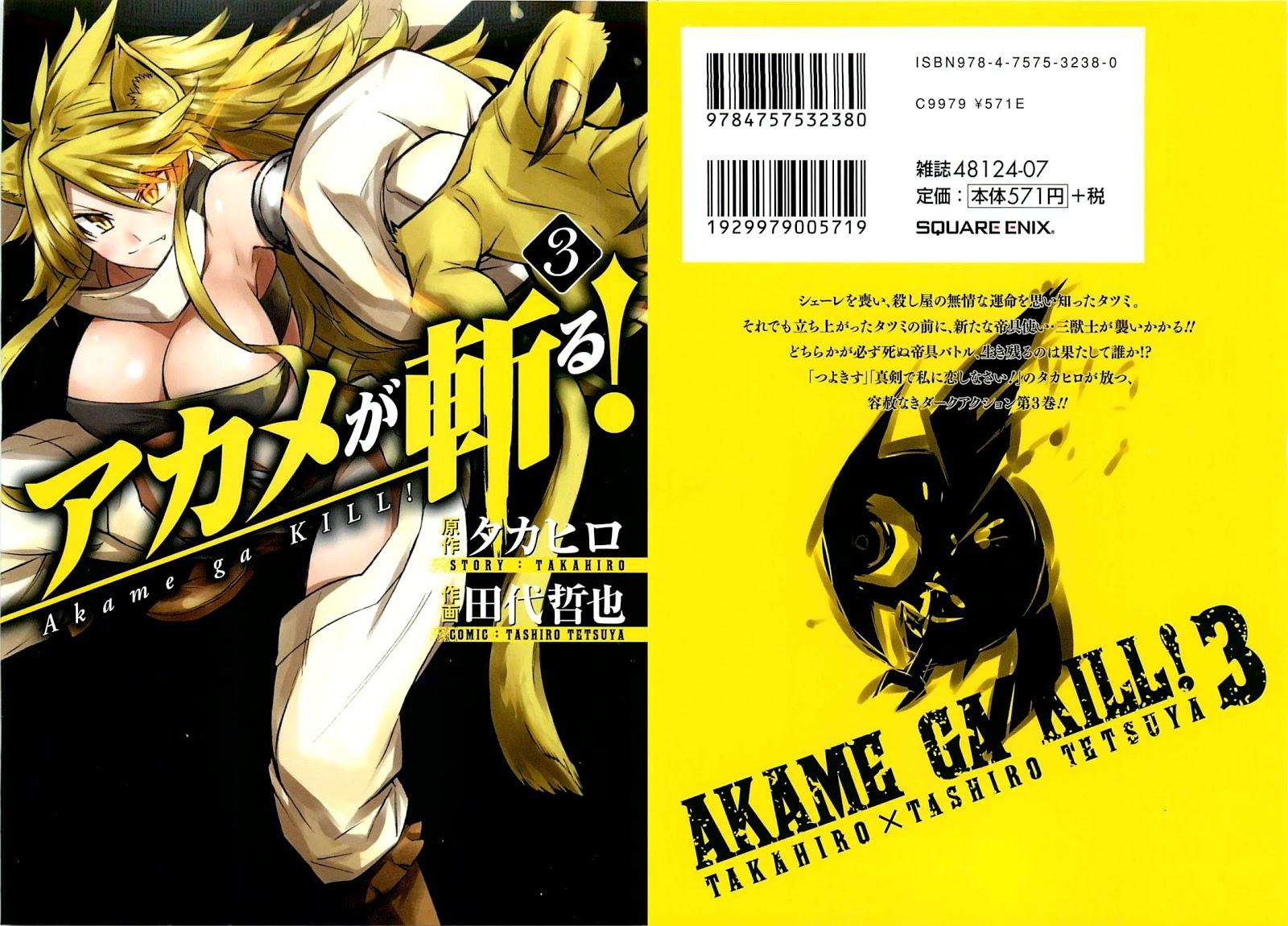อ่านการ์ตูน Akame ga kiru 10 ภาพที่ 1