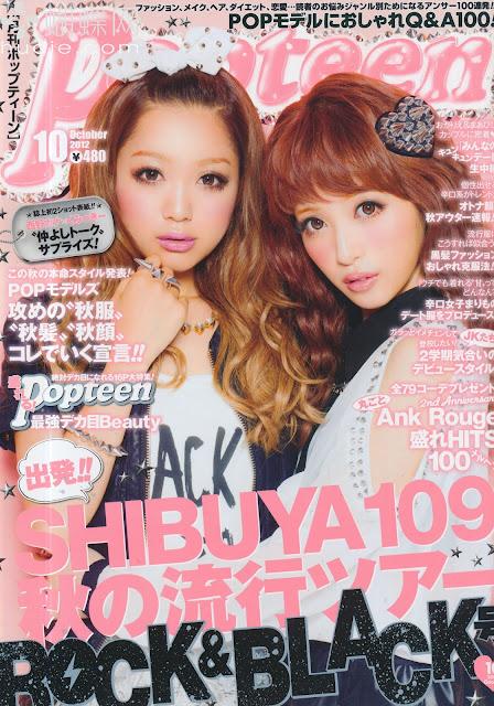 Popteen (ポップティーン) October 2012年10月Kumicky Kana Nishino 西野カナ japanese magazine scans