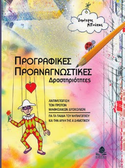 http://www.greekbooks.gr/books/pedika/exosholika/prografikes-proanagnostikes-drastiriotites.product?lkws_10826=51dade7d-30c9-3f73-7557-da0f2e15ded8