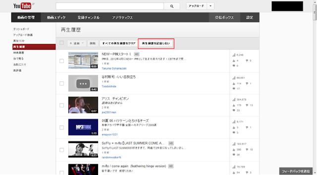 Youtube 再生履歴設定:ESETセキュリティブログ