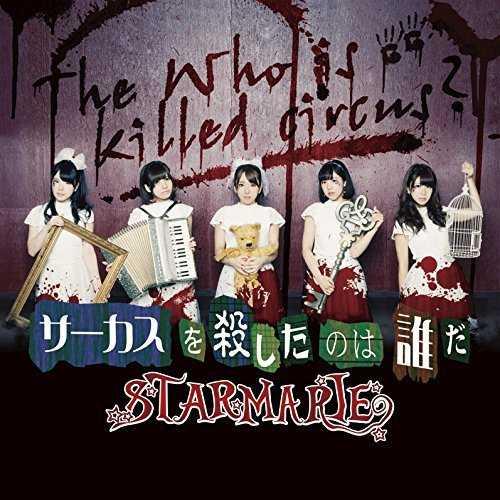[MUSIC] Starmarie – サーカスを殺したのは誰だ/STARMARIE – CIRCUS WO KOROSHITANO HA DAREDA (2014.12.03/MP3/RAR)