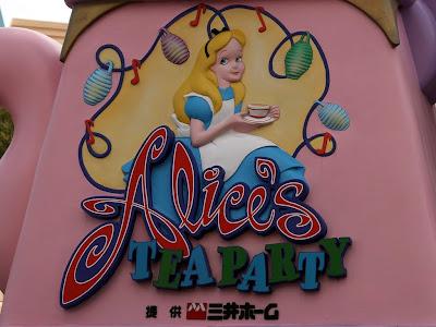 アリスのティーパーティー