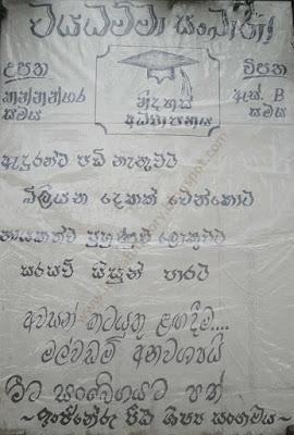 Lanka Jokes-Campus Posters-1