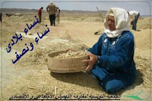 Abat le travail de la femme paysanne sans salaire