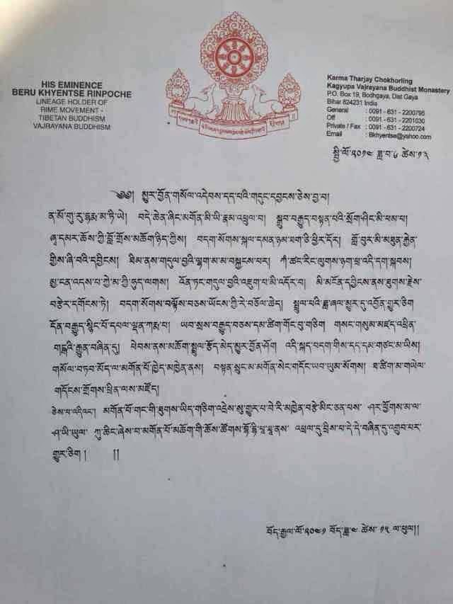 Tibetan original of the prayer for a swift rebirth for Sharmar Rinpoche Mipham Chokyi Lodroe