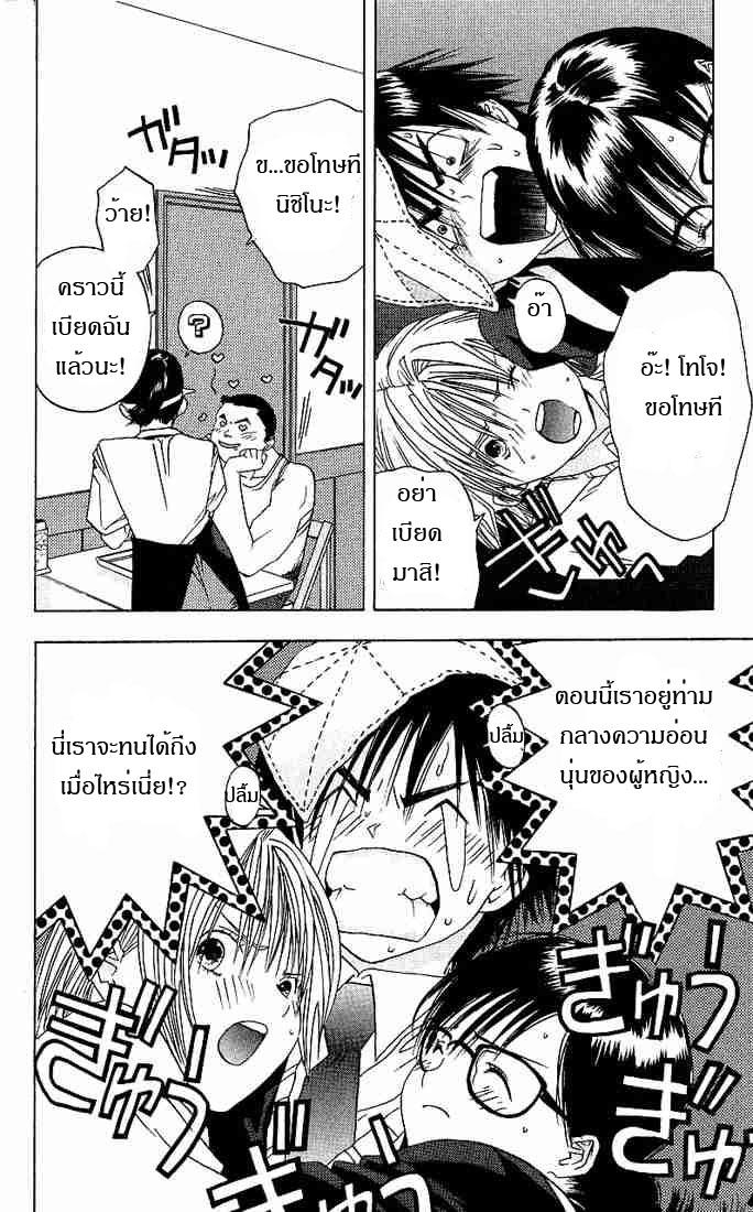 อ่านการ์ตูน Ichigo100 7 ภาพที่ 14